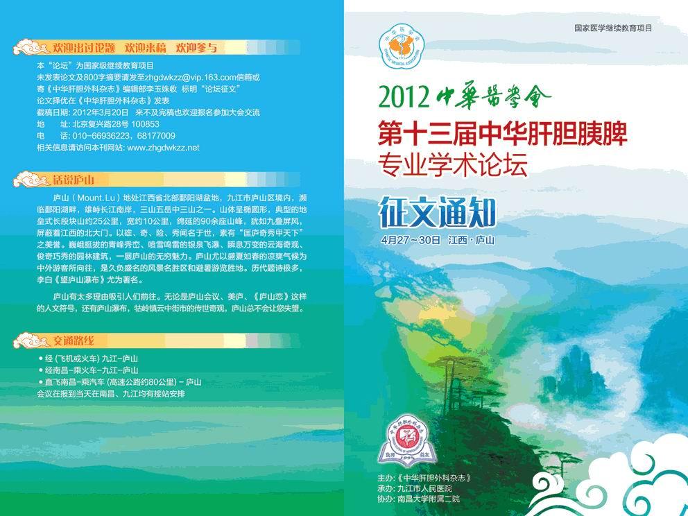 《中华肝胆外科杂志》编辑部