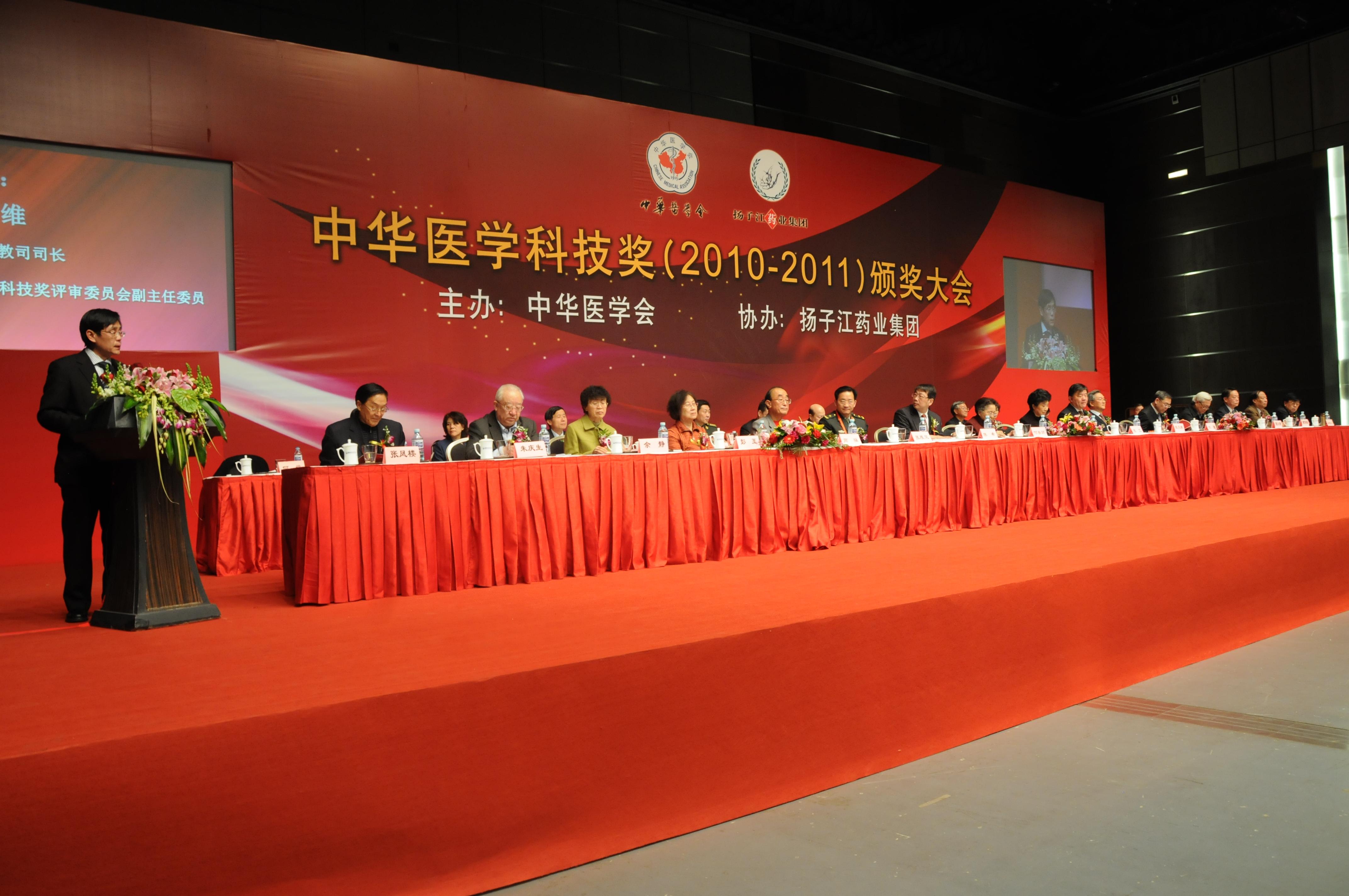 中华医学科技奖颁奖大会在北京隆重举行 陈竺部长出席并讲话