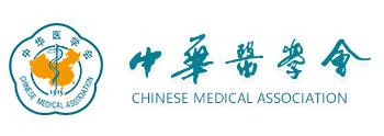 中华人民共和国医学会
